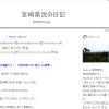 宮崎県民の日記