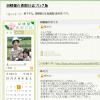 胡蝶蘭の農園日誌ブログ版