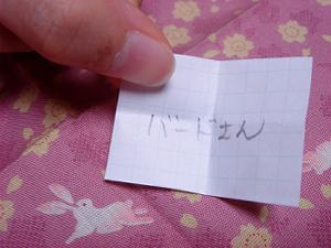 kuji4.jpg