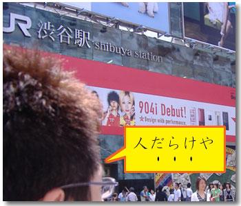 0604_shibuya.jpg