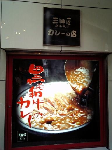 三田屋カレー