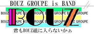 BOUZ組の音楽、漫画情報