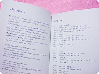Greenlight English 英文とその対訳