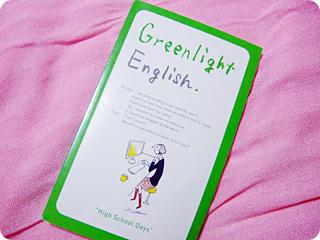 Greenlight English ハイスクールデイズ篇