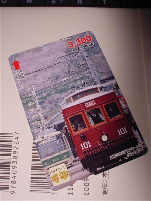 バスカード070416a