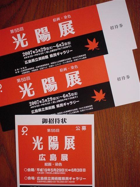 koyo-ten HIJ '07.