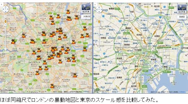 ほぼ同縮尺でロンドンの暴動地図と東京のスケール感を比較してみた。