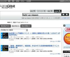 ニコニコ生放送:ライトアップニッポン!