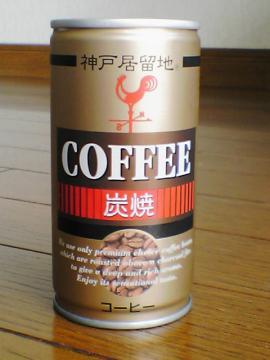 神戸居留地 COFFEE 炭焼 frontview