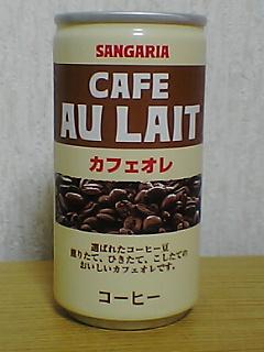 SANGARIA CAFE AU LAIT FRONT VIEW