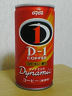 DyDo D-1 COFEE Dynamic front view