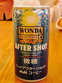 WONDA AFTER SHOT front view