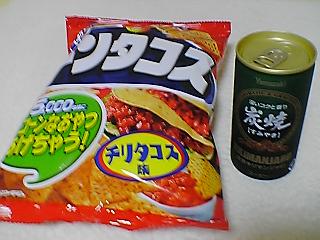 Yamazaki 炭焼 KILIMANJARO IMAGE
