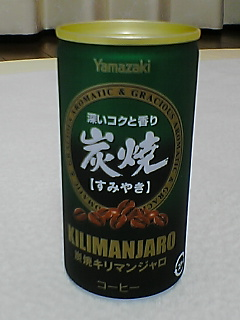 Yamazaki 炭焼 KILIMANJARO FRONT VIEW
