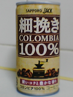 SAPPORO JACK 細挽き COLOMBIA 100% FRONTVIEW