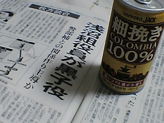SAPPORO JACK 細挽き COLOMBIA 100% IMAGE