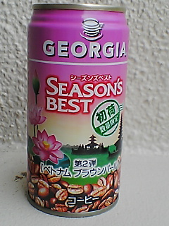GEORGIA SEASON'S BEST 第2弾 ベトナム ブラウンパール FRONT VIEW