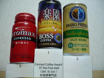Canned Coffee Award 上半期
