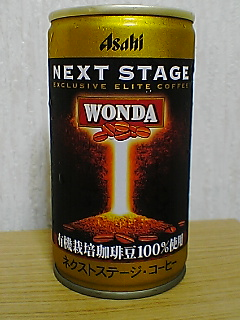 WONDA NEXT STAGE FRONTVIEW