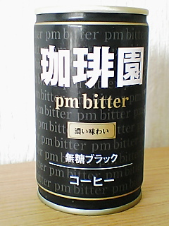 珈琲園 pm bitter front view