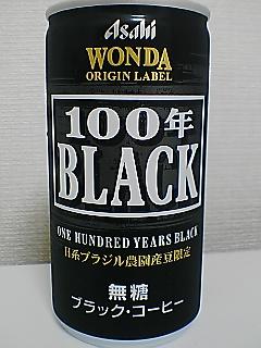 WONDA 100念BLACK FRONTVIEW