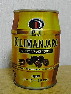 DyDo D-1 COFEE KILIMANJARO FRONTVIEW