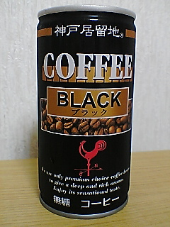 神戸居留地 COFFEE BLACK FRONT VIEW