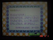 10・1 オーロラの手紙(メイン)