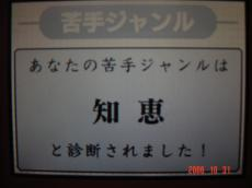 10・31 苦手じゃ^^;