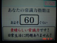 10・31 常識度