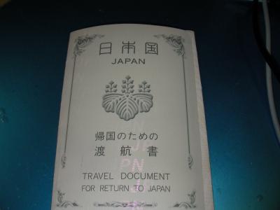 臨時の渡航書