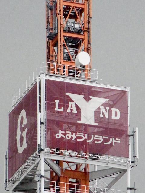 ランドタワー超解像450mm