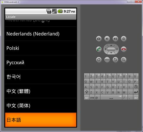 Android エミュレーター2.2 05