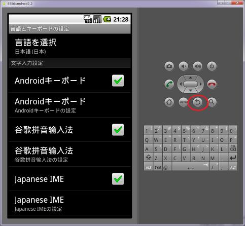 Android エミュレーター2.2 06