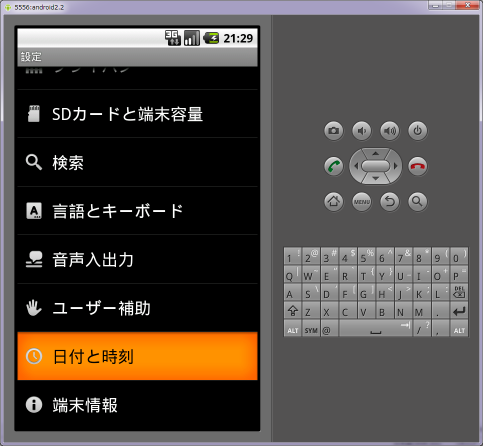 Android エミュレーター2.2 07