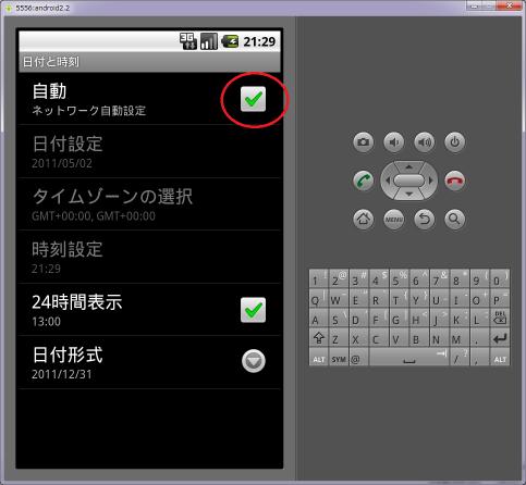 Android エミュレーター2.2 08
