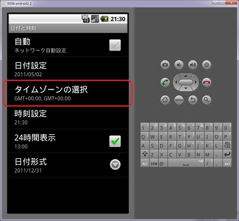 Android エミュレーター2.2 09