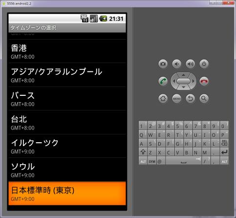 Android エミュレーター2.2 10