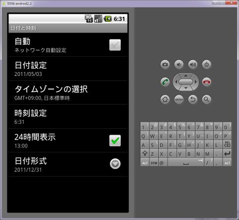 Android エミュレーター2.2 11