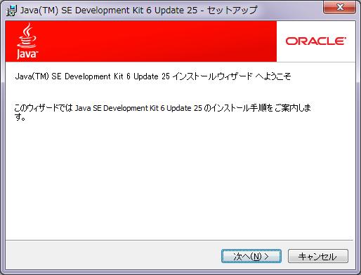 Javaダウンロードサイト 03