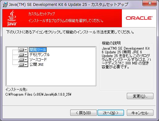 Javaダウンロードサイト 04