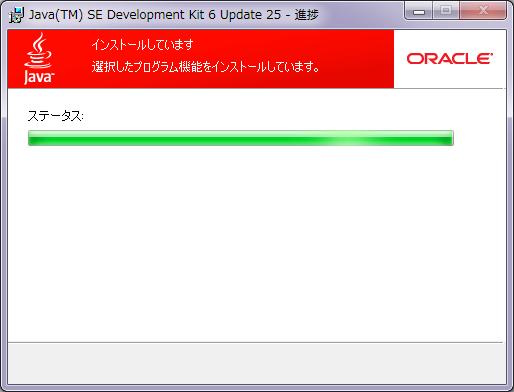 Javaダウンロードサイト 05