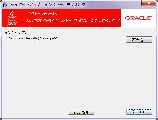 Javaダウンロードサイト 06