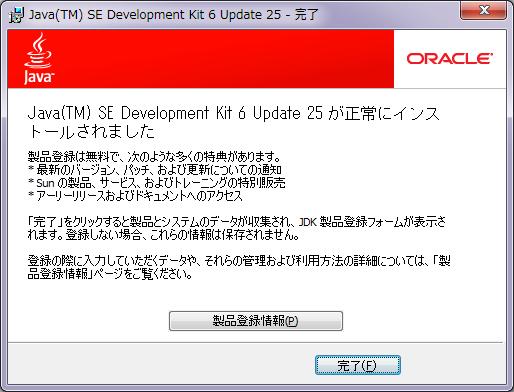 Javaダウンロードサイト 08