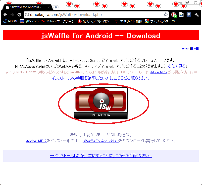 Android jsWaffle 01