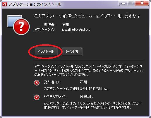 Android jsWaffle 04