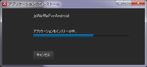 Android jsWaffle 06