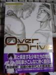over drive13