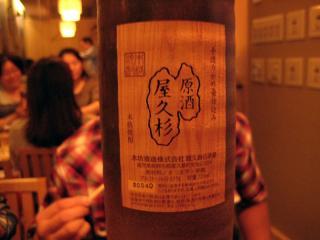 20110611_tsuge-gensyu.jpg