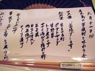 20110611_tsuge-menu.jpg